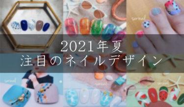 2021夏ネイルの注目デザイン5選!流行のトレンドネイルから定番まで