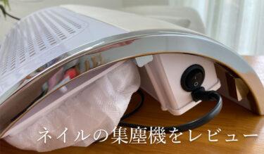ネイル集塵機を海外通販で買ってみた!使い心地をレビュー